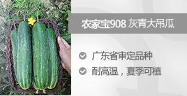 农家宝908